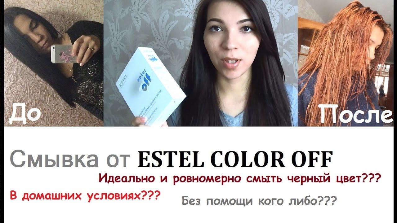 13 мар 2008. Очень часто (почти всегда) в результате смывки краски волос приобретает ярко-рыжий, желтоватый, оранжевый оттенок. Это касается почти всех случаев. Вооот, созрел вопрос. А где купить можно смывку эту эстель колор офф в киеве?. Знающие киевлянки, подскажите плиз!. Ответить.