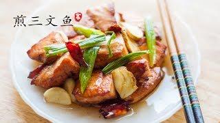 葱油蒜香煎三文鱼