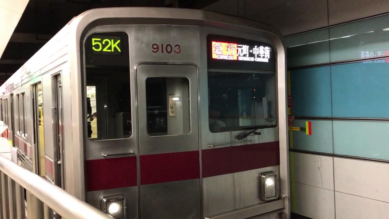 運用 東横 線