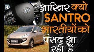 Hyundai Santro sales higher than Tata Tiago  Behind Maruti WagonR, Celerio | NEW SANTRO #NEWSANTRO