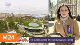 Смотреть видео Где провести майские праздники в Москве - Москва 24 онлайн