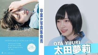 フォトエッセイ『青』をリリースした太田夢莉にインタビュー アイドルとしての葛藤と喜び、ファンへの感謝、演じることへの想い…… 「彼女...