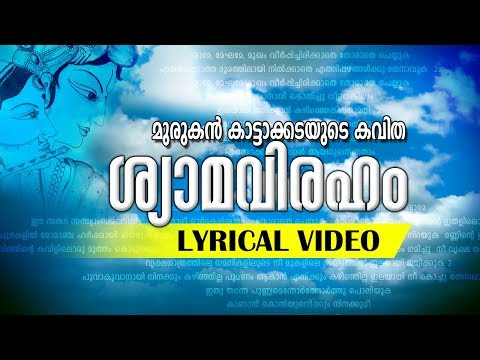 shyame meghame malayalam new poem shyamaviraham lyrical video murukan kattakada malayalam kavithakal kerala poet poems songs music lyrics writers old new super hit best top   malayalam kavithakal kerala poet poems songs music lyrics writers old new super hit best top