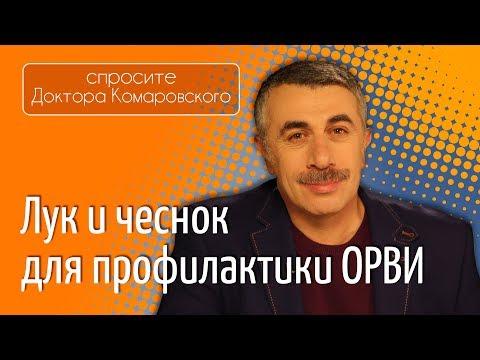 Лук и чеснок для профилактики ОРВИ Доктор Комаровский