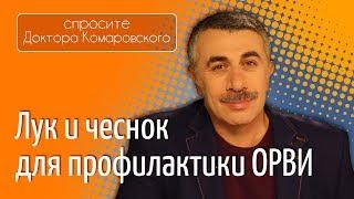 Лук и чеснок для профилактики ОРВИ - Доктор Комаровский