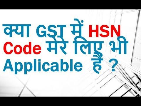 Gst Hsn Codes Applicability Find Hsn Codes क य Gst म