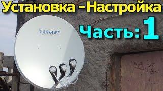 видео Установка спутниковой антенны. Доработка спутниковой антенны.