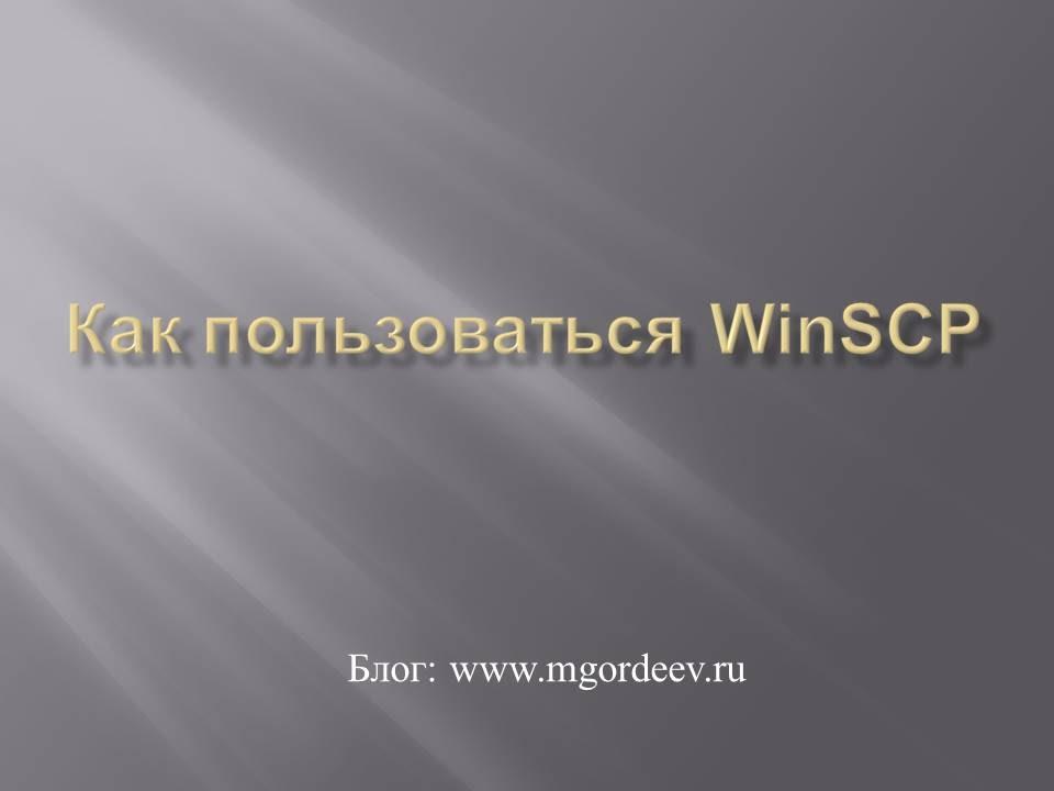 Winscp Как Пользоваться - фото 3