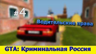 ПРИЕХАЛ НА РОДИНУ RODINA-RP ОТВЕТЫ НА ПРАВА(GTA Криминальная Россия)