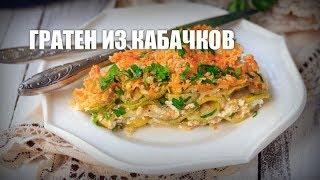Гратен из кабачков — видео рецепт