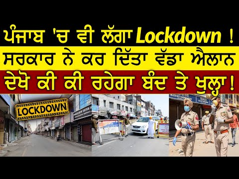 Punjab Lockdown News Today Live ! Lockdwon In Punjab | Punjab Lockdown | Corona Curfew | Rangla Tv