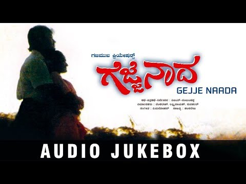 Gejje Naada Full Audio Songs Jukebox || Gejje Naada || Ram Kumar,Swetha || Kannada Songs