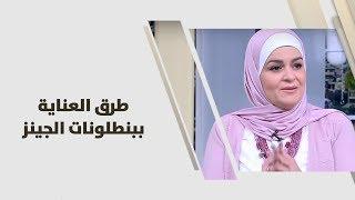 سميرة كيلاني - طرق العناية ببنطلونات الجينز