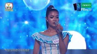 លន្លង់លន្លោចណាស់វាសនាបុប្ផាស្វាយរៀង - I Can See Your Voice Cambodia (Week 15 - 19 05 2019)