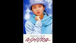作詞:谷山浩子 作曲:いしいめぐみ ・グロリア・イップ 「ASHURA」 199...