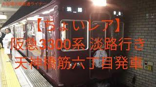 【ちょいレア】阪急3300系淡路行き 天神橋筋六丁目発車