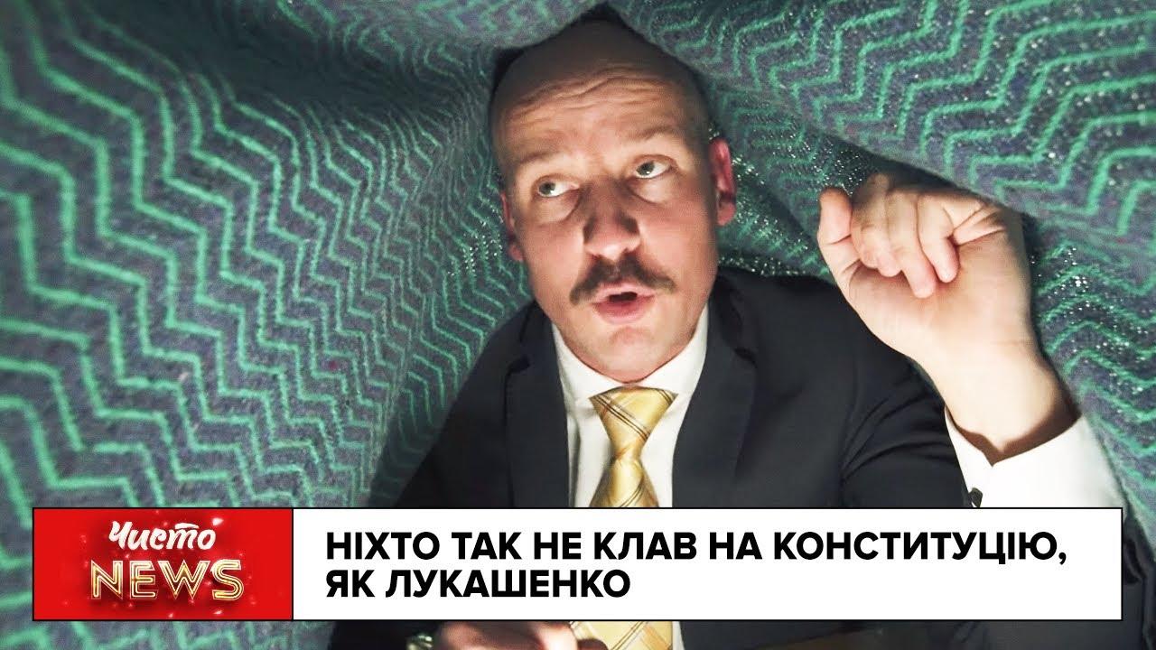 Новий ЧистоNews від 25.09.2020 Верещук потролила Кличка у Тік Ток