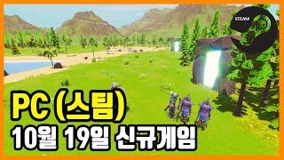 PC 스팀 신규게임 발매 (2020년 10월 19일)