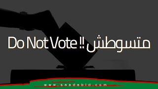 DO NOT VOTE - لا تصوتوا