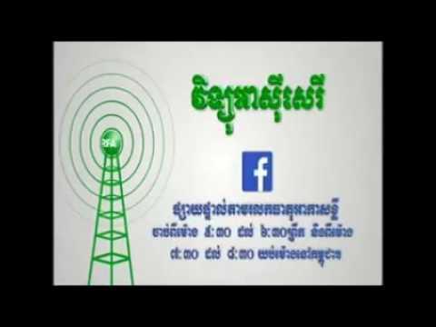 Cambodia Hot  News RFA Radio 1st 07 14 2016