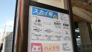 【長距離バス】上野から青森まで昼行バス「スカイ号」乗車記。東北道は4ヶ所のサービスエリアで約15分の休憩があり、トイレや買い物が出来ます。ドライブ気分で車窓を楽しめました。【ちょいたび】