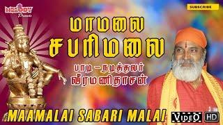 Maamalai Sabari / Ayyappan Song / Veeramani Dasan - மாமலை சபரி / ஐயப்பன் பாடல் / வீரமணிதாசன்