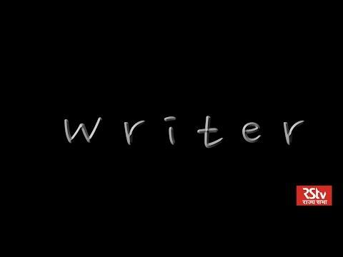 RSTV Documentary - WRITER