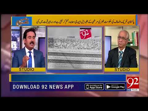 LNG Agreement Deal with Qatar obtained by Bakhabar Subh | 30 August 2018 | 92NewsHD