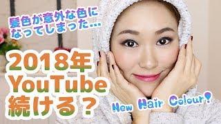 2018年☆髪色変わりました。 | CAなのに髪の毛明るくていいの? thumbnail