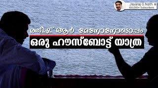 Houseboat journey with Ratheesh R Menon