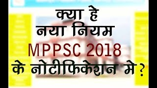 2018 top ten mppsc toper