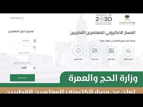وزارة الحج السعودية تدعو قطر لعدم حجب رابط جديد يخص الحجاج  - نشر قبل 4 ساعة