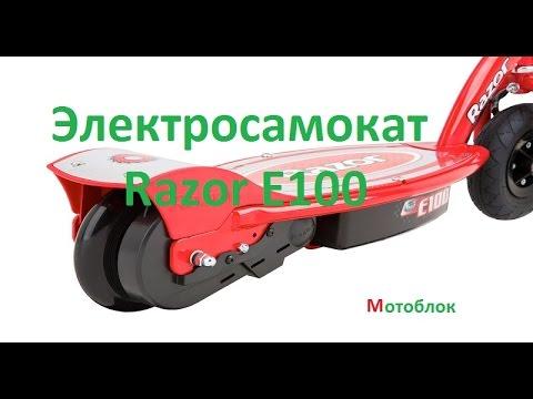 Обзор электросамоката Razor E100