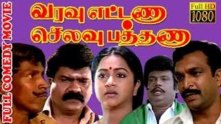 Varavu Ettana Selavu Pathana | Nassar,Radhika,Vadivelu,Goundamani | Tamil Full Movie HD