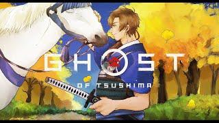 【Ghost of Tsushima】#5 對馬では蛇口をひねったら誉れがでるらしい