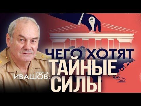 Леонид Ивашов. Глобальные элиты планируют выходить из кризиса за счёт России
