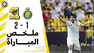 ملخص مباراة الاتحاد 2 × 1 النصر دوري كأس الأمير محمد بن سلمان الجولة 30 تعليق سمير المعيرفي