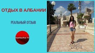 Как за лето успеть отдохнуть 2 раза: Албания | РЕАЛЬНЫЙ ОТЗЫВ