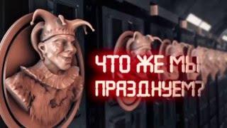 День Конституции РФ. Что мы празднуем на самом деле?