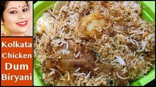 কলকাতা চিকেন বিরিয়ানি রেসিপি | Perfect Kolkata Style Chicken Dum Biryani Step-by-Step Recipe