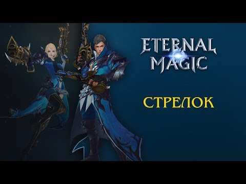 Eternal Magic | Стрелок