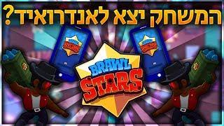 אפשר להוריד את המשחק החדש לאנדרואיד ? כל הפרטים על המשחק החדש brawel stars!!!