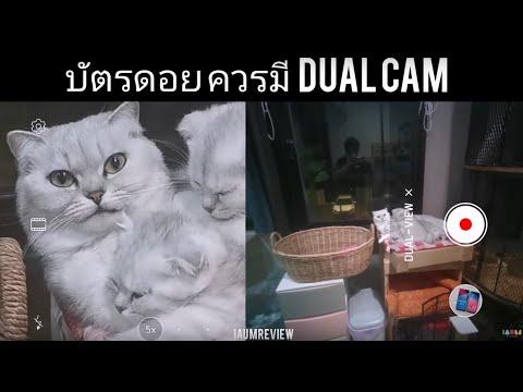 วิธีถ่ายวิดีโอแบบ Dual-view บน P30 Pro - วันที่ 15 May 2019