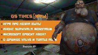 GS Times [ИГРЫ] #49. Почему авторы Left 4 Dead расстались с Valve?