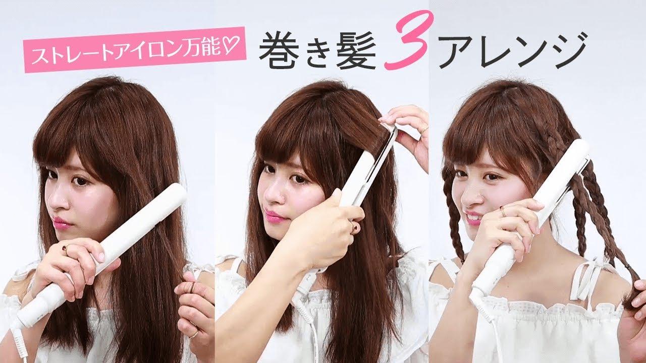 髪の毛 ストレート アイロン 巻き 方