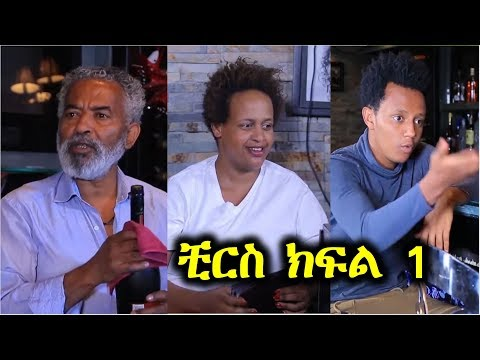 Ethiopian Funny Comedy Drama Chirs Episode 1 ቺርስ  ክፍል 1