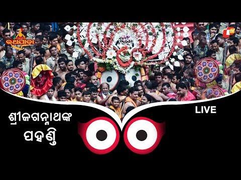 जगन्नाथ पहंडी LIVE: पुरी जगन्नाथ रथ यात्रा २०१८ - Lord Jagannath Car Festival