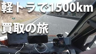 【長編5日分】軽トラでバイク「8台」買い取るミッション:岡山、大阪ほか