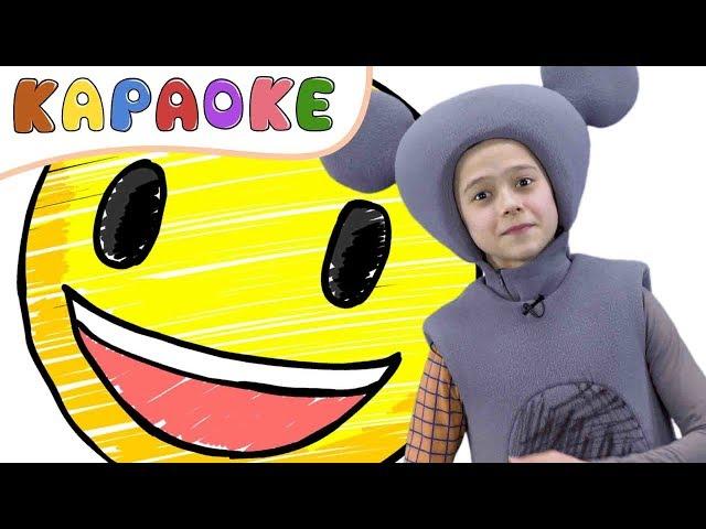 КУКУТИКИ - КАРАОКЕ - Делай Так - Поем караоке Песенку с Мышонком Нямом - Kids Karaoke Funny Song