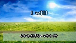 """2015학년도 인천백석초등학교 4학년 3반 """"mocca - I will"""" 뮤직비디오"""